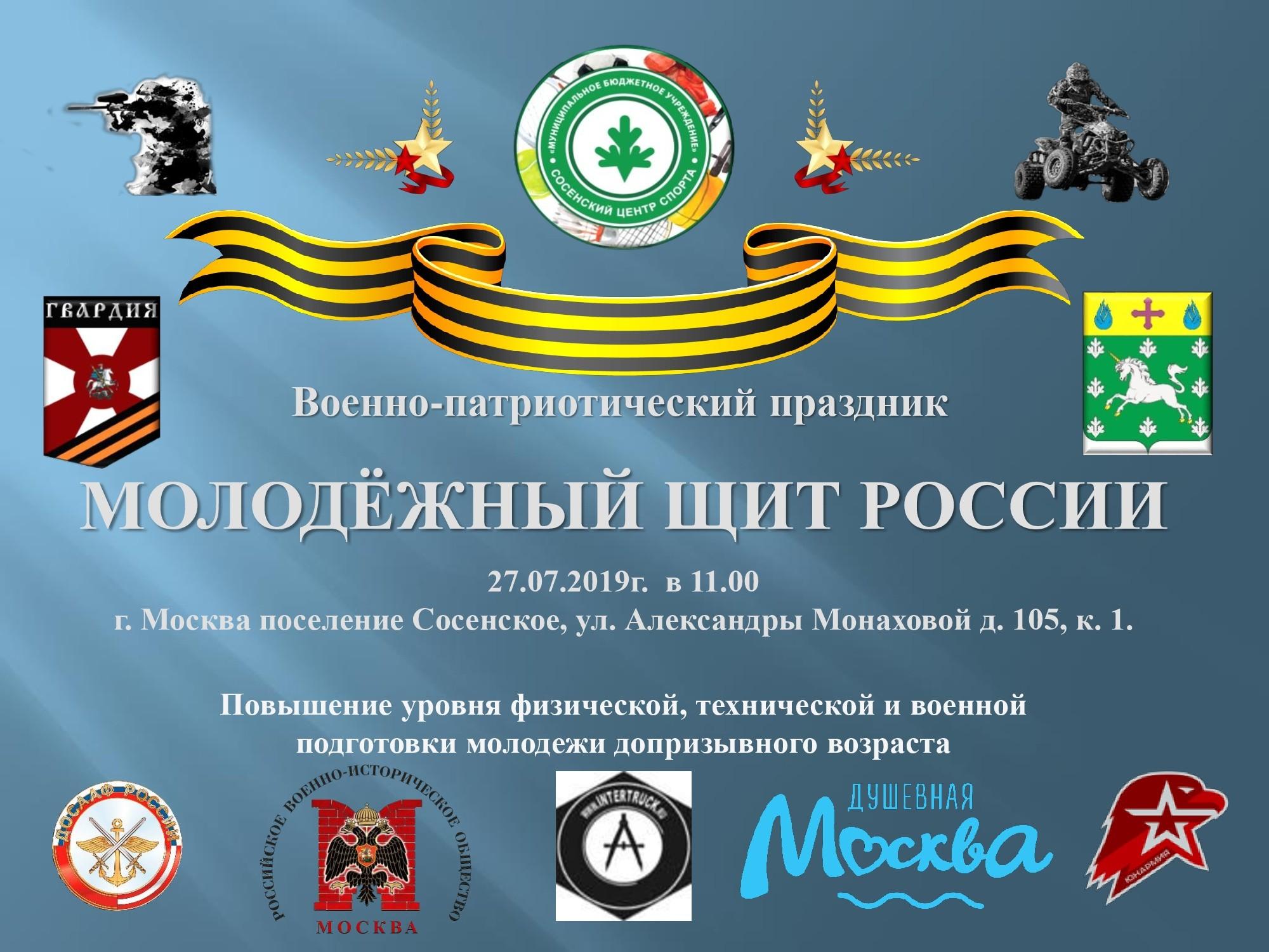 2019-07-27-Молодёжный-щит-России