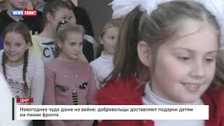 добровольцы доставляют подарки детям на линии фронта