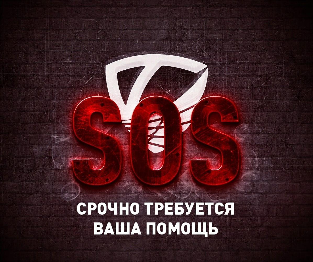 SOS Помощь для Милены
